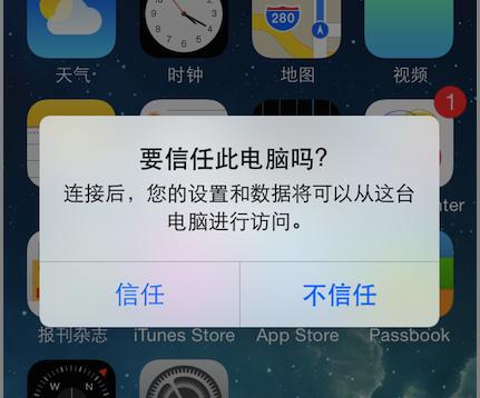 Blockchain苹果钱包可能存在明文密码泄露隐患?